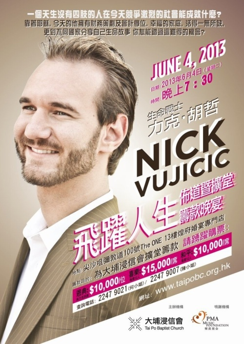 Nick Vujicic 的海報