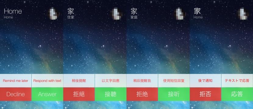 iOS 7 東亞文字的悲劇