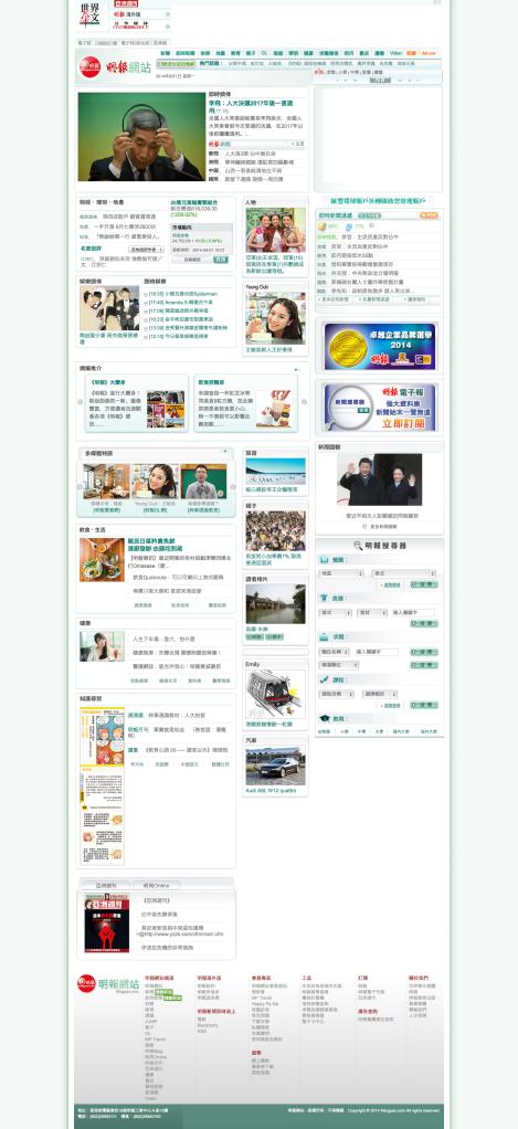 明報網站 (20140901)